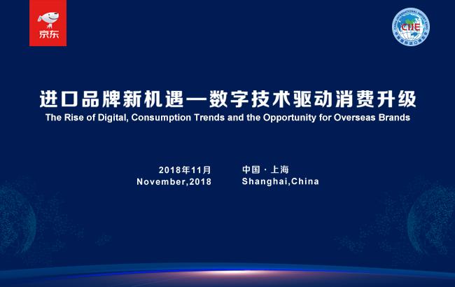 直播回顧:首屆中國國際進口博覽會京東專場活動