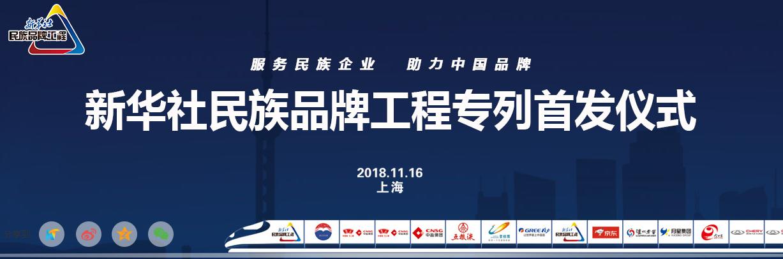 直播回顾:新华社民族品牌工程专列首发仪式