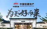 中国铁建地产集团企业专题