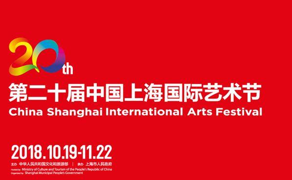 第二十届澳门金沙博彩官网上海国际艺术节