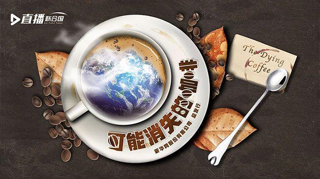 直播联合国|可能消失的咖啡