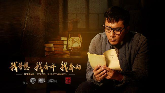 我梦想,我奋斗,我奔向......跟着刘烨穿越40年