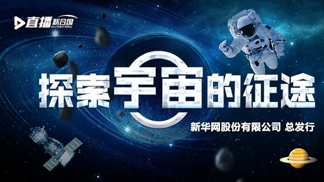 直播联合国丨探索宇宙的征途