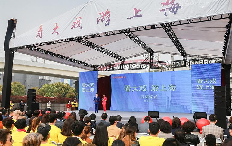 """""""百萬市民看上海——看大戲,遊上海""""在滬舉行"""