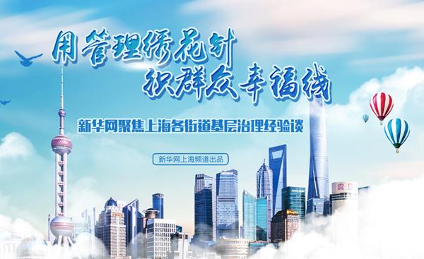 上海各街道基层治理经验谈