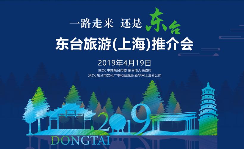 新华网直播:2019东台旅游(上海)推介会
