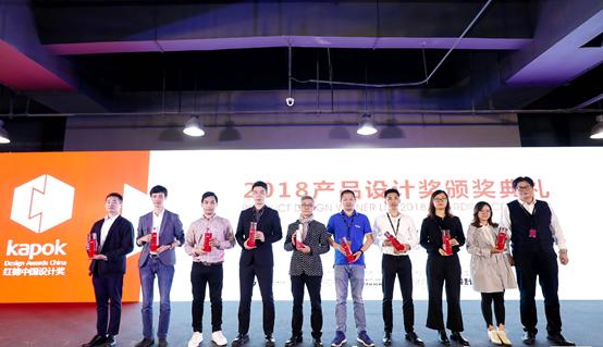 2018红棉中国设计奖颁奖礼 蒂芬格恩再次获奖