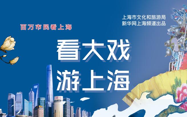 看大戏·游上海