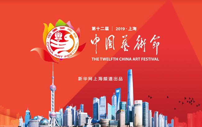 第十二届中国艺术节