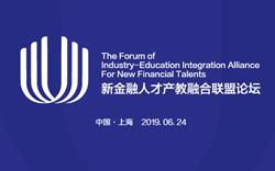 新华直播:新金融人才产教融合联盟论坛