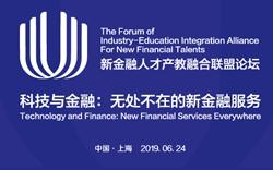 新华直播:科技与金融-无处不在的新金融服务