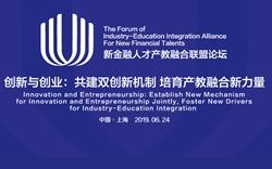新华直播:创新与创业—共建双创新机制 培育产教融合新力量