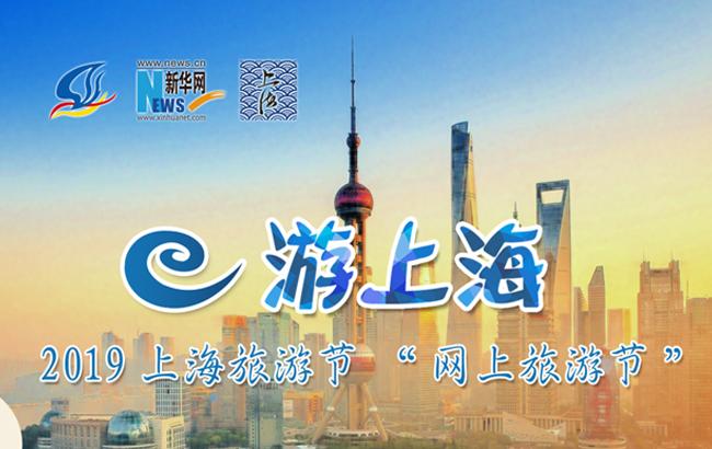 "e遊上海丨2019上海旅遊節""網上旅遊節"""