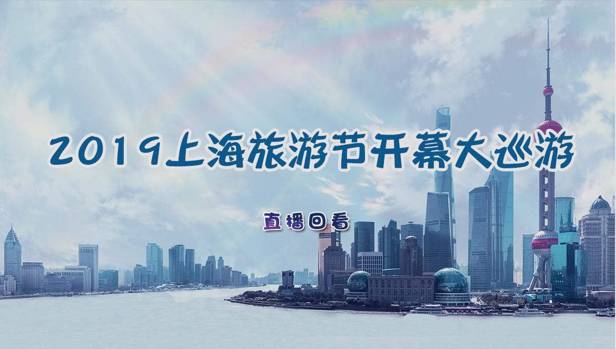 2019上海旅游节直播