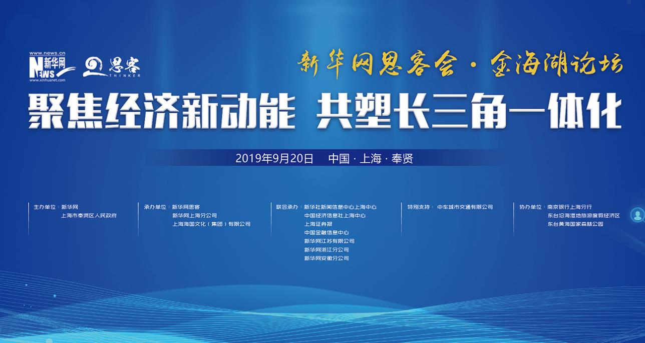 新华网思客会·金海湖论坛 共话长三角一体化