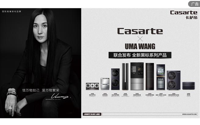卡薩帝黑標行動 時尚發布會10月13日拉開帷幕