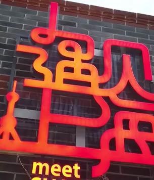 """来进博""""遇见上海"""" 重温每一个年关的流光溢彩"""