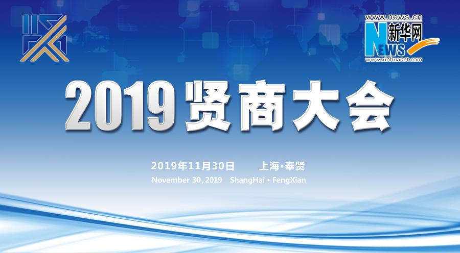 新华直播:2019贤商大会