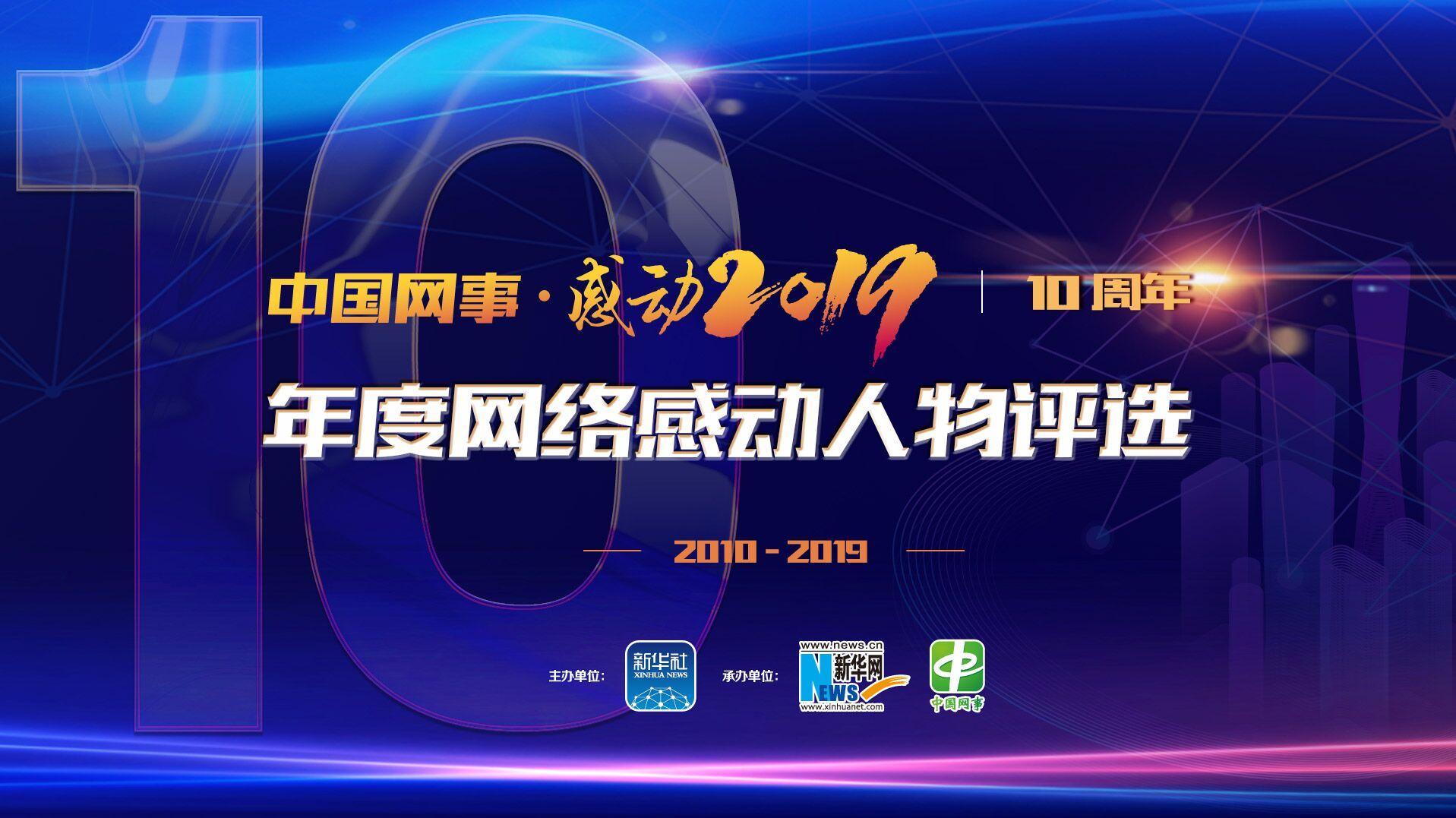 """""""中國網事·感動2019""""年度網絡感動人物評選啟動"""