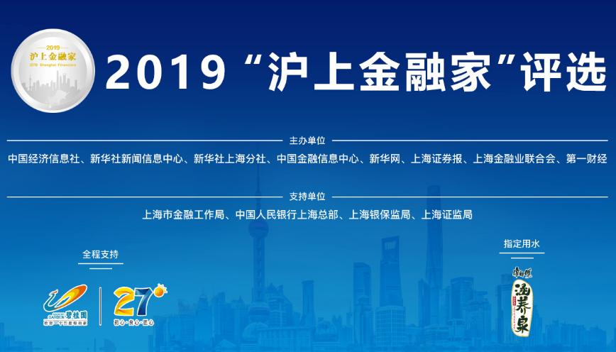 """2019""""滬上金融家""""評選"""