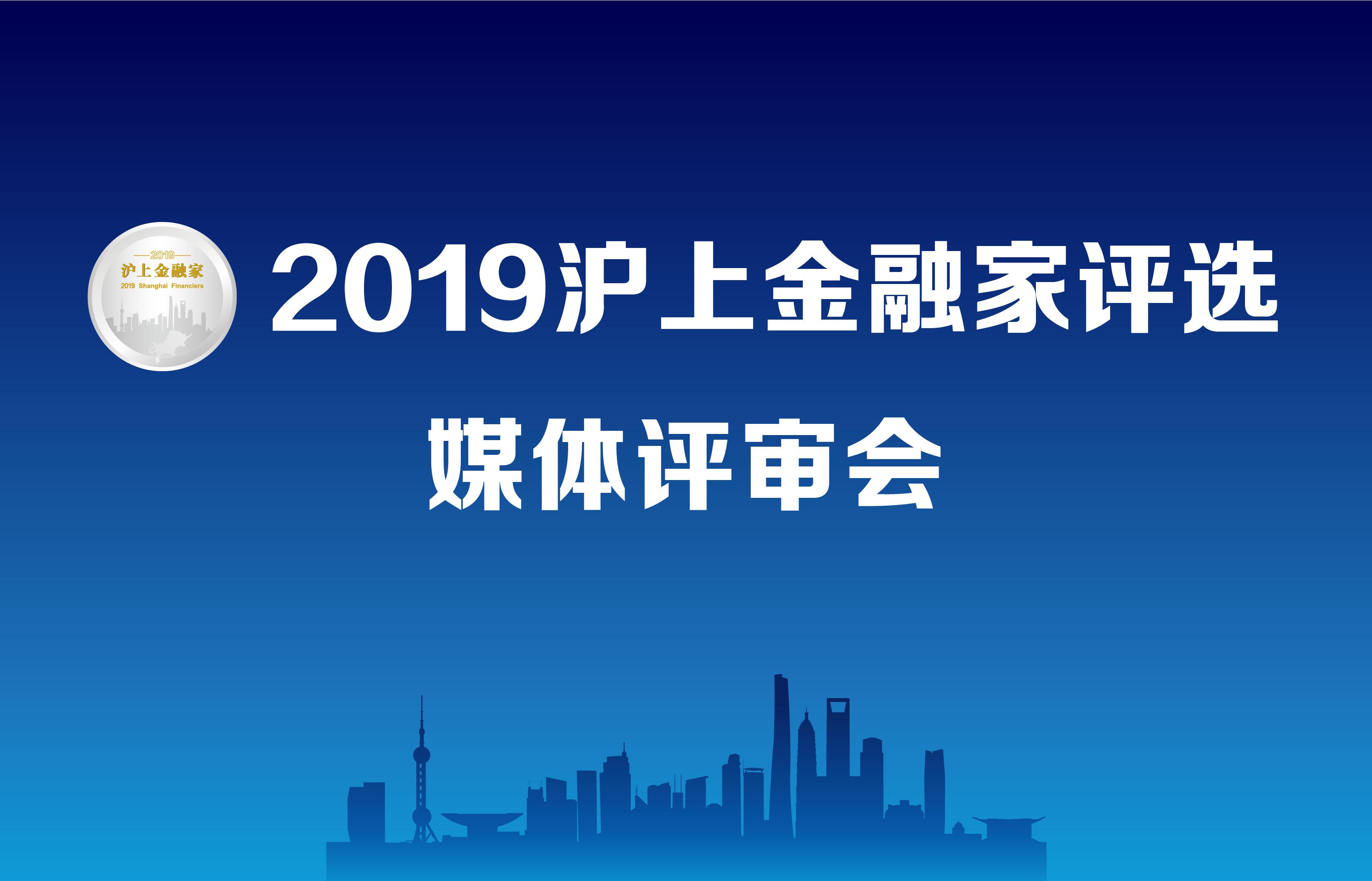 """2019""""沪上金融家""""评选启动媒体评审"""