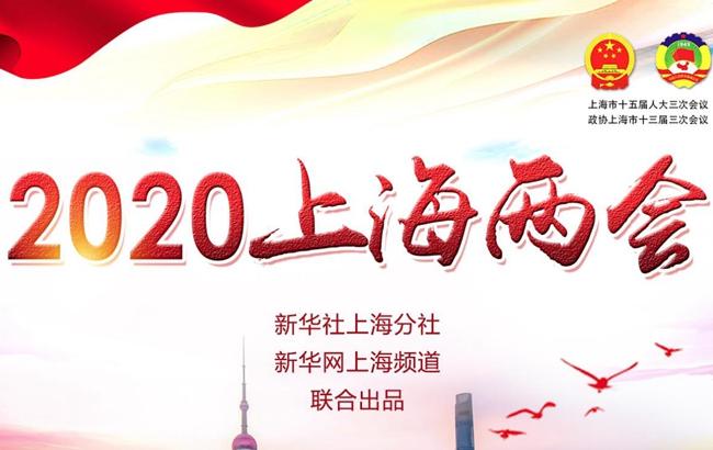 2020上海两会丨专题