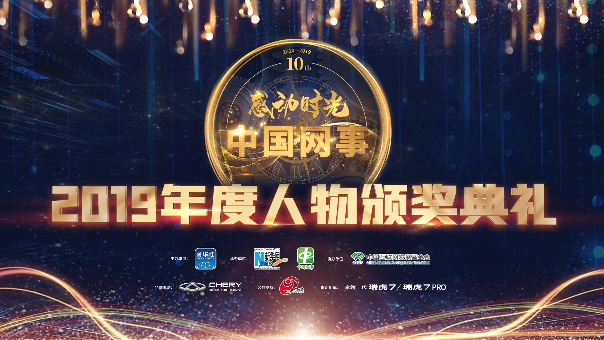 """直播:""""中國網事·感動2019""""年度人物頒獎典禮"""