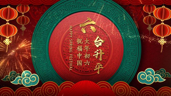祝福中国|大年初六 六合升平