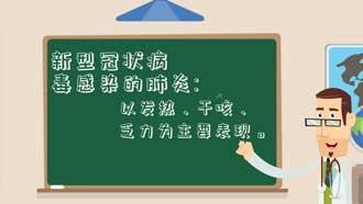 【抗疫答疑小课堂②】有用!如何区分感冒、流感和新型冠状病毒感染的肺炎