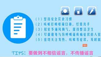 """【抗疫答疑小课堂⑤】""""10件小事""""教你安心宅家"""