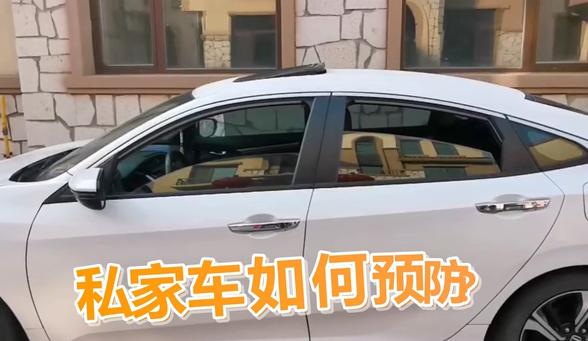 【抗疫答疑小课堂⑩】私家车如何加强防范