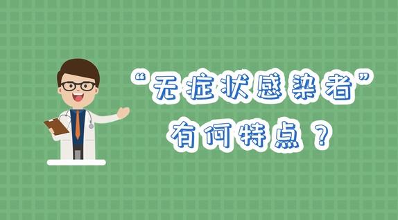 """【抗疫答疑小课堂⑰】""""无症状感染者""""有何特点?"""