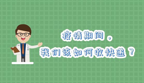 【抗疫答疑小课堂⑲】疫情期间,如何收快递?