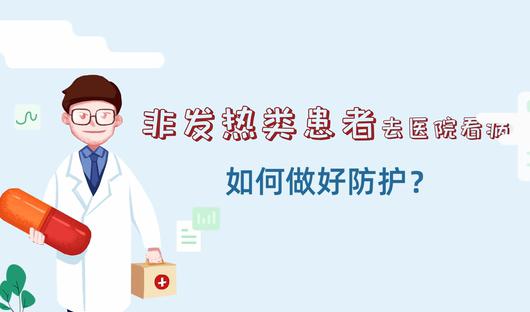 【抗疫答疑小课堂㉔】非发热类患者去医院看病如何做好防护?