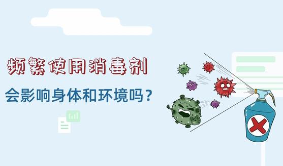 【抗疫答疑小课堂㉖】频繁使用消毒剂,会影响身体和环境吗?
