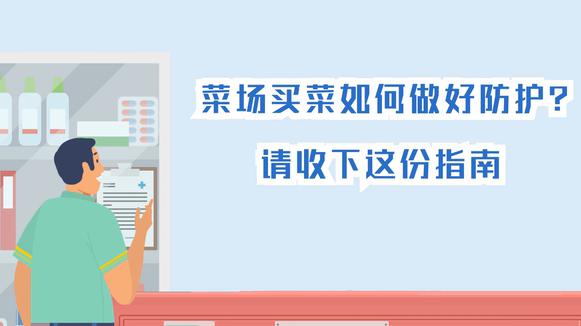 【抗疫答疑小课堂㉚】菜场买菜如何做好防护?请收下这份指南