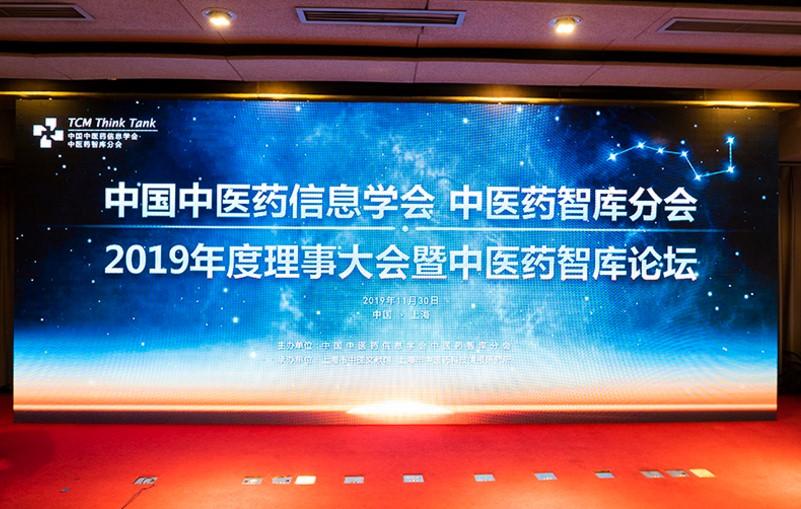 新华直播:2019年中医药智库高峰论坛