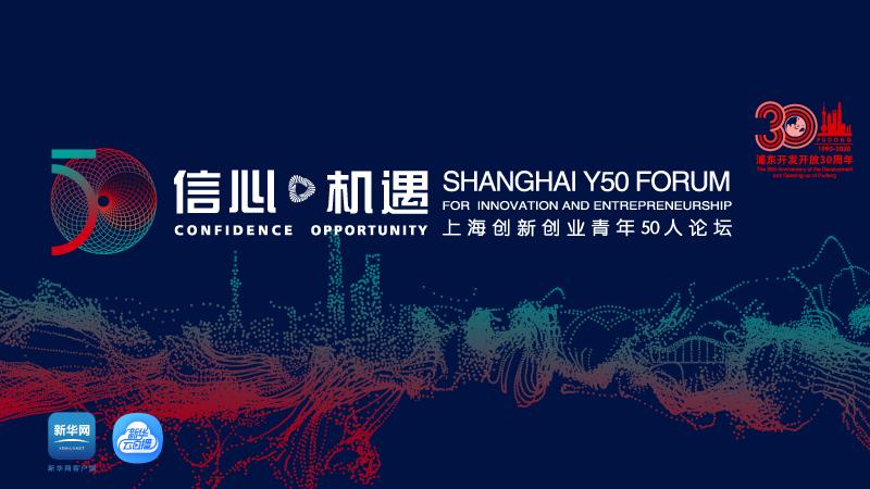 新华直播:上海创新创业青年50人论坛