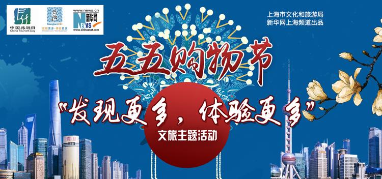 """【直播回顧】""""五五購物節""""——""""發現更多,體驗更多""""文旅主題活動"""