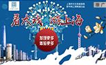 看大戏游上海2020