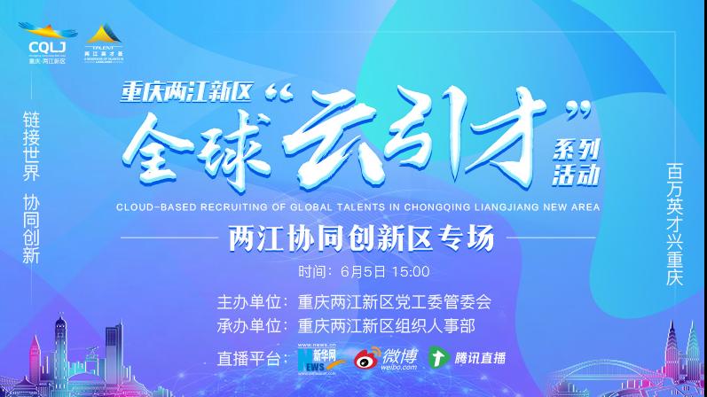 """重庆两江新区全球""""云引才""""系列活动两江协同创新区专场"""