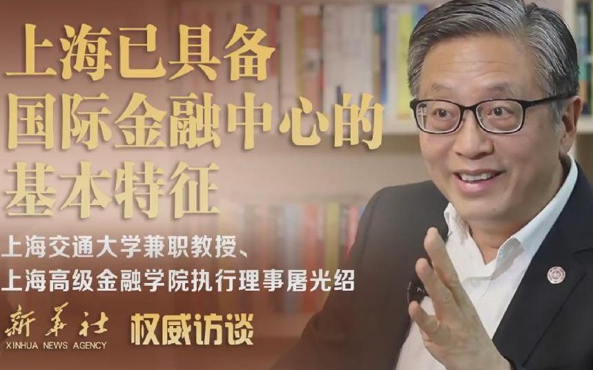 对话屠光绍:上海已具备国际金融中心的基本特征