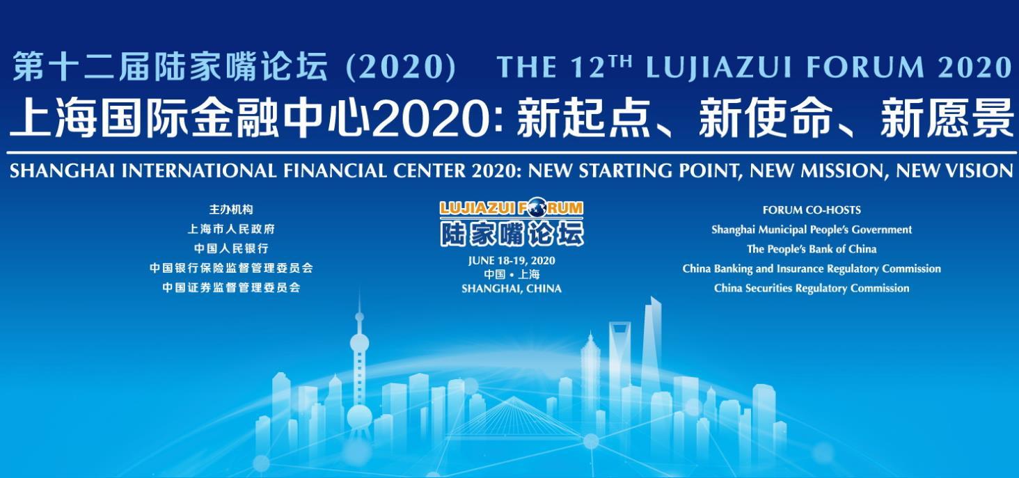 上海国际金融中心2020:新起点、新使命、新愿景