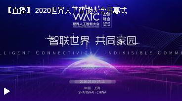 【直播】2020世界人工智能大会开幕式