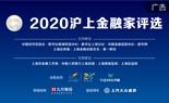 2020沪上金融家