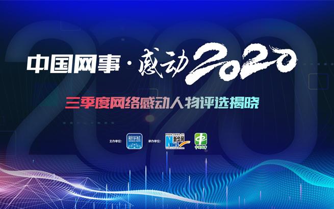 """""""中国网事·感动2020""""三季度网络感动人物评选结果揭晓"""