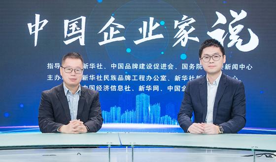 王晓松:创新升级,助力全面建成小康社会