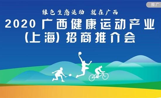 2020广西健康运动产业(上海)招商推介会