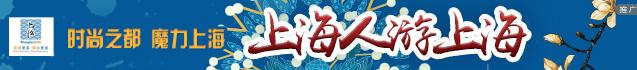 上海人游上海