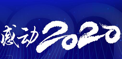 """""""中国网事•感动2020"""""""